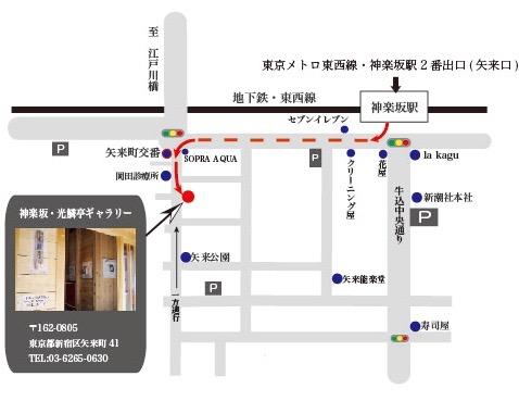 光隣マップ2014