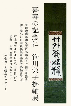 笹川栄子掛軸展